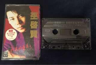 巫啓賢- 我真的要走了CASSETTE TAPE 卡帶 錄音帶