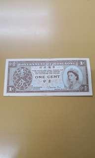 (收藏) 香港一分紙幣