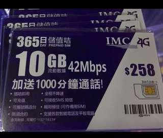 香港一年10GB上網卡