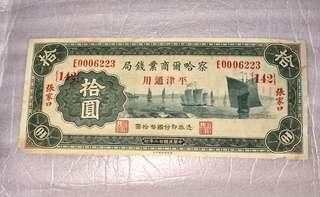 1933年 民國 察哈爾商業錢局 平津通用 10元 紙幣