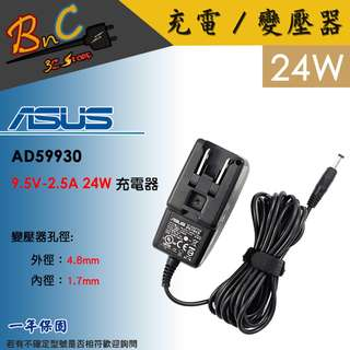 ASUS 原廠 變壓器 9.5V 2.5A 24W 充電器 華碩 AD59930 asus eee pc 8G 701