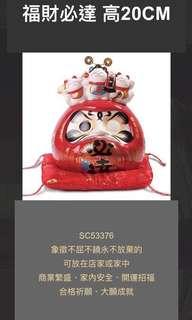 Fortune Cat JSGF Red Daruma 20cm