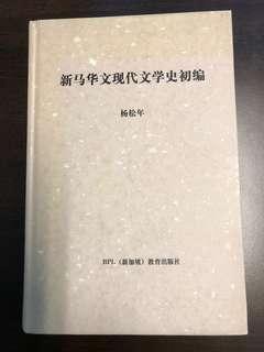 新马华文现代文学史初篇 - 杨松年著