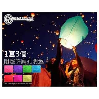 1631730 孔明燈 天燈 示愛 情侶 拍拖 生日 週年紀念 禮品 許 祈福 一套3個