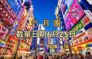 <六月團> 日本東京代購