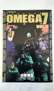 獨立短篇故事 Omega 7 Vol. 2 奥美加 7 小林源文