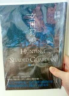 🚚 「玄日狩1」小說。御我