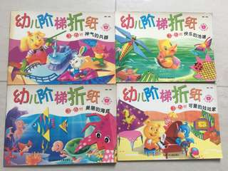 4 Origami Books in Chinese for age 3-6