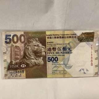 2014匯豐銀行500元   PR728888