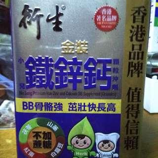 (全新)衍生 小兒金裝食物系列 20包裝 衍生小兒金裝鐵鋅鈣顆粒沖劑 (原價: $105)