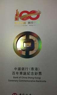 中銀百年紀念幣