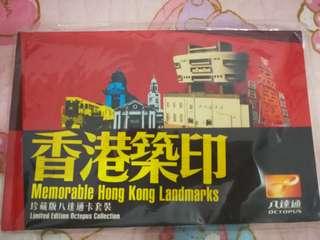 香港築印八達通,限量版 尖沙咀火車站 老襯亭 荔園 利舞臺