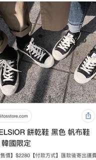 🚚 Excelsior 餅乾鞋 賣黑白色