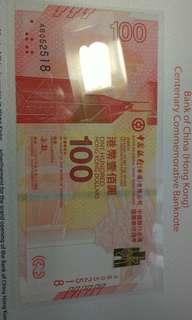 中銀紀念鈔