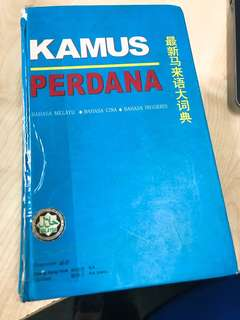 Kamus Perdana - dictionary