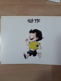 Chinese Flash cards 4