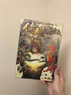 倚天屠龙记 Comic Books