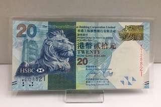 2016年滙豐銀行$20~128821
