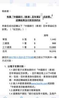 2017中银纪念钞