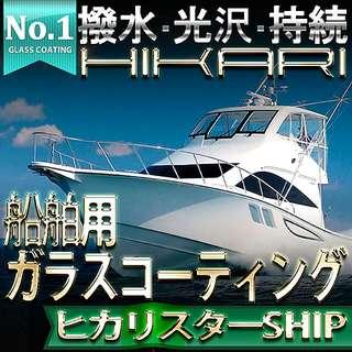 Marine Yacht Glass Coating