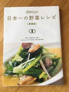 Japanese Cooking Book in Japanese