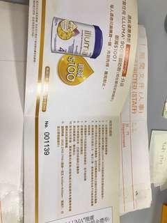 ILLUMA 900克裝(初生嬰兒除外)減$100禮卷(有效期至6月24日)