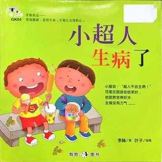 Berries Chinese Story Book - 小超人生病了
