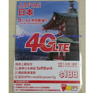 Happy Telecom 開心電訊 日本5日4G無限數據卡 Japan 5-Days 4G Unlimited data Sim Card,免wifi蛋, 無須登記, 即買即用