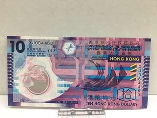 2014年膠鈔$10~雷達號