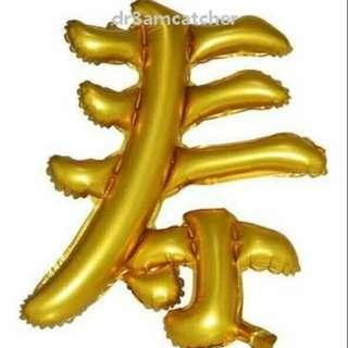 104 X 86cm Huge 寿字 (Longevity) foil balloon in gold