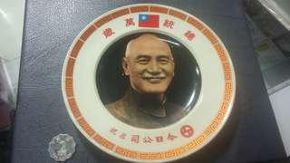 台灣蔣介石總統 塑膠紀念碟一隻