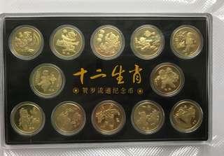 中國官方第一組生肖流通紀念硬幣一套[12枚]