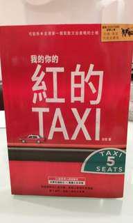 我的你的紅的TAXI書