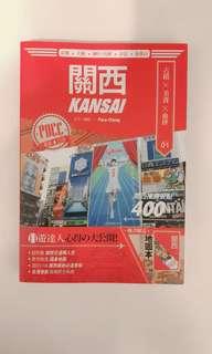 🇯🇵 日本 關西 大阪 旅遊書