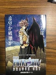 Fairy Tail Dragon Cry manga (draft)