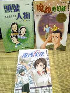 飛躍青春系列小說