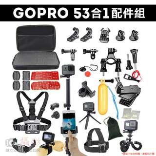 Gopro 53合1配件組 副廠 Hero5 4 冰塊機 潛水三向自拍桿J型扣 三腳架轉接 貼片 保護鏡 單車架