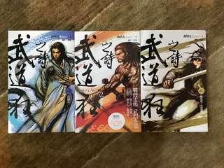 Comics Chinese 武道狂之诗 novel