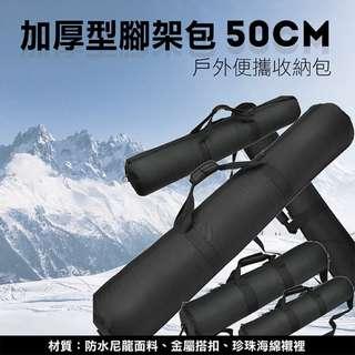 50cm腳架袋 加厚型腳架包 燈架包 攝影收納袋 燈架袋 攝影外拍包 傘袋 手提包 三腳架袋 球型雲台 棚燈