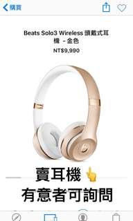 🚚 Beats solo 3 wireless 頭戴式耳機 金色