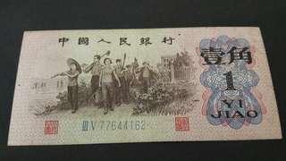 1962 China 10 cents