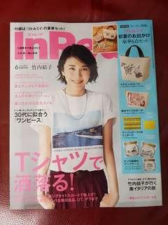 InRed 2018年6月號 女性時尚美妝雜誌 竹內結子 不連附錄