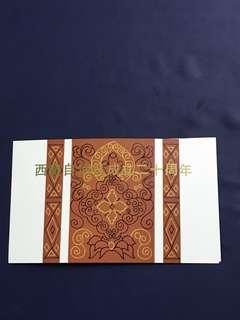 China Stamp- 1985 J116 Folder