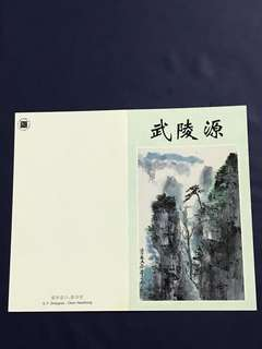 China Stamp- 1994-12 Folder