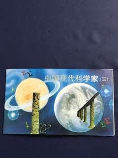 China Stamp- 1992-19 Folder