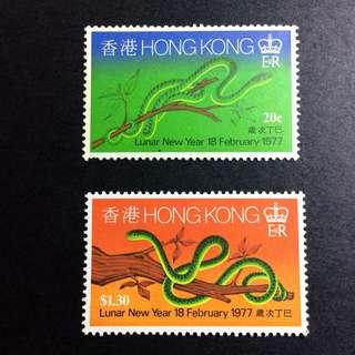 香港郵票 蛇年生肖 1977