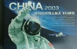 中國首次載人航天飛行成功小本票(內附港澳中3套郵票小全張)