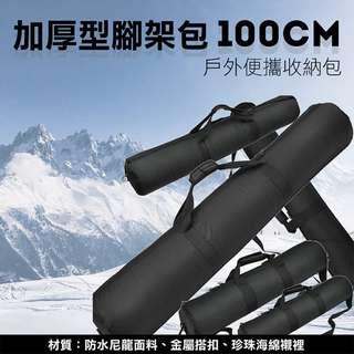 100cm加厚型腳架袋 腳架包 燈架包 攝影收納袋 泡棉燈架袋 攝影外拍包 反光傘袋 手提包 三腳架袋 防潑水