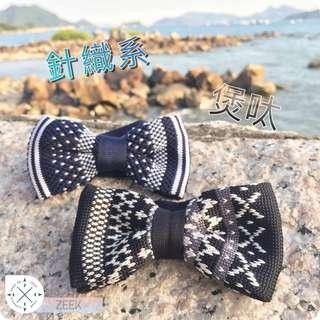 針織系 花紋煲呔(bow tie)