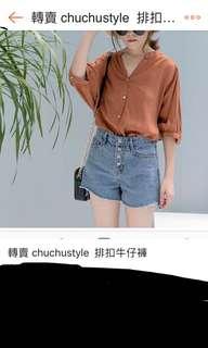 🚚 Chuchustyle 韓國連線 全新排扣短褲